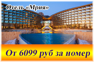 Санаторно-курортный комплекс «Мрия Резорт & Спа / Mriya Resort&Spa»*****