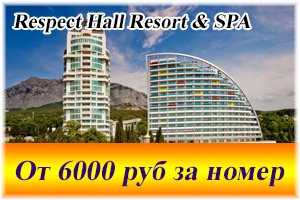 Respect Hall Resort and SPA Hotel