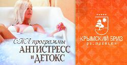 SPA программы в апарт-отеле «Crimea Breeze Residence 5*»