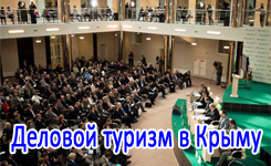 Деловой туризм в Крыму