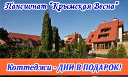 Коттеджи в пансионате Крымская Весна