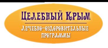 Целебный Крым