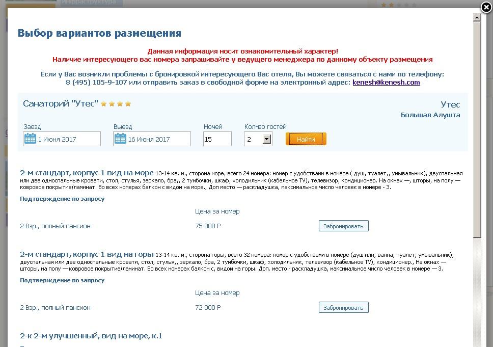 как купить тур в Крым