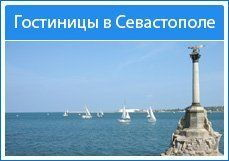 Гостиницы в Севастополе