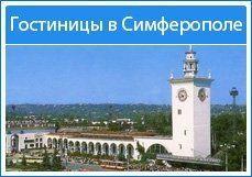 Гостиницы в Симферополе