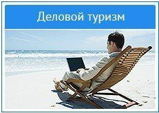 Деловой отдых в Крыму