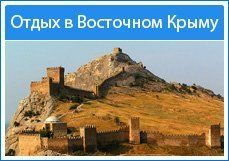 Отдых в Восточном Крыму