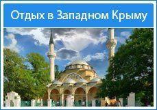 Отдых в Западном Крыму