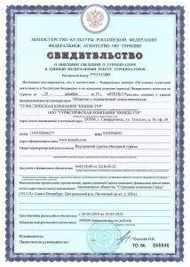 Свидетельство о внесении в реестр туроператоров