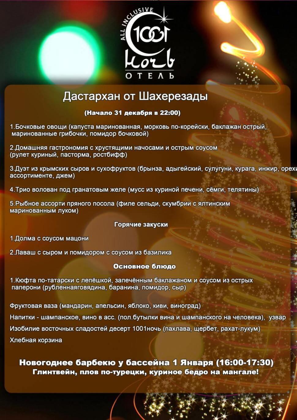 ny 1001 menu