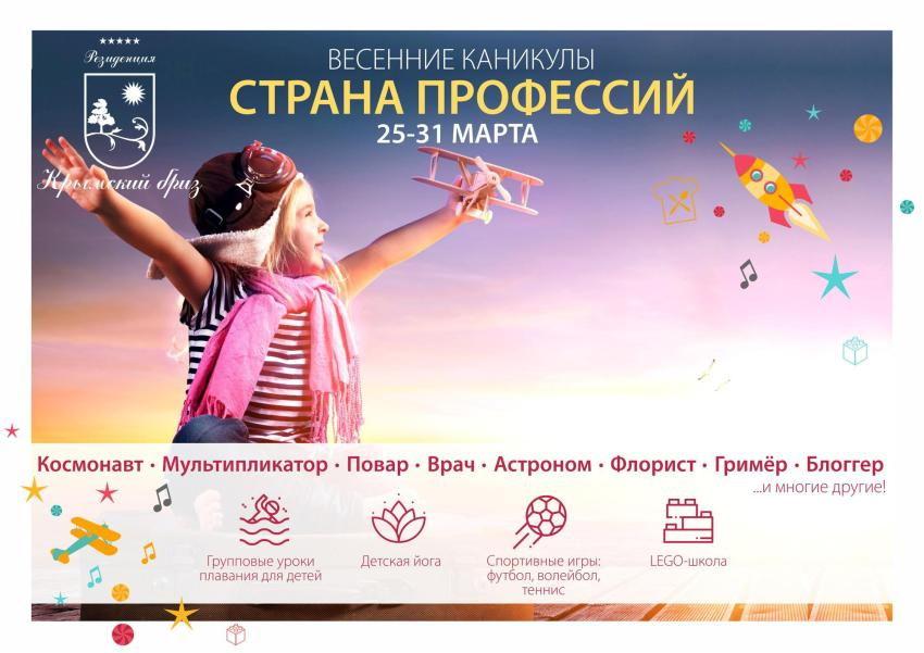 Весенние каникулы в Крымском Бризе