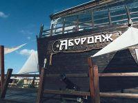 Ресторан Абордаж