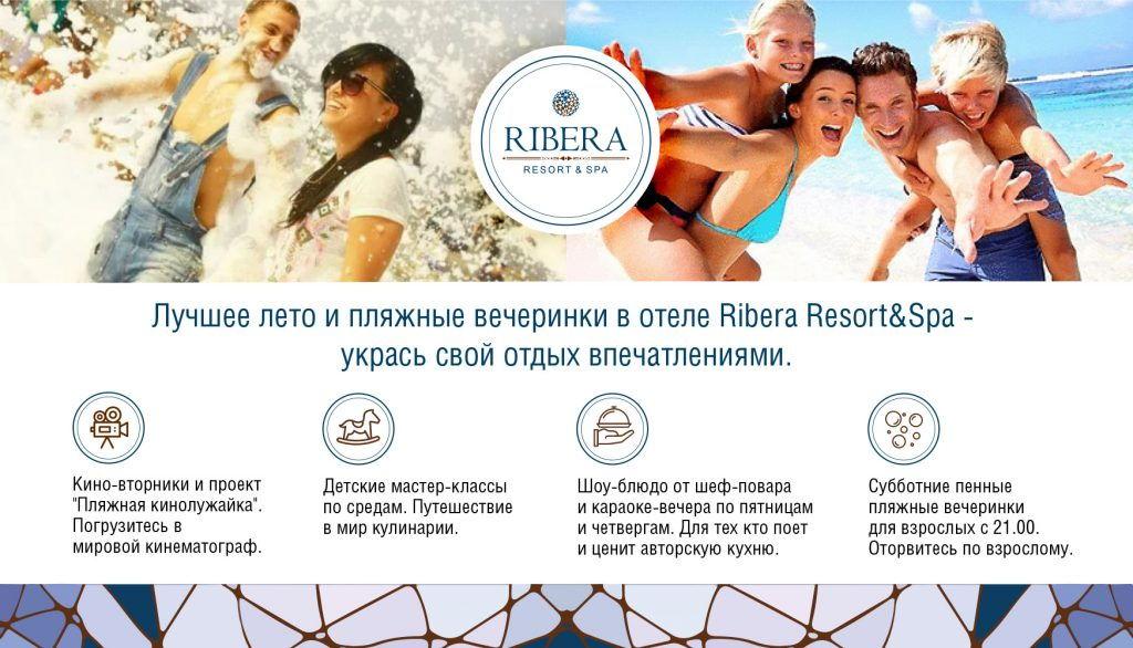 Пляжные активности в Ribera