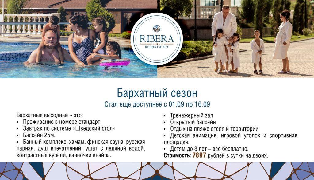 Ribera - бархатный сезон