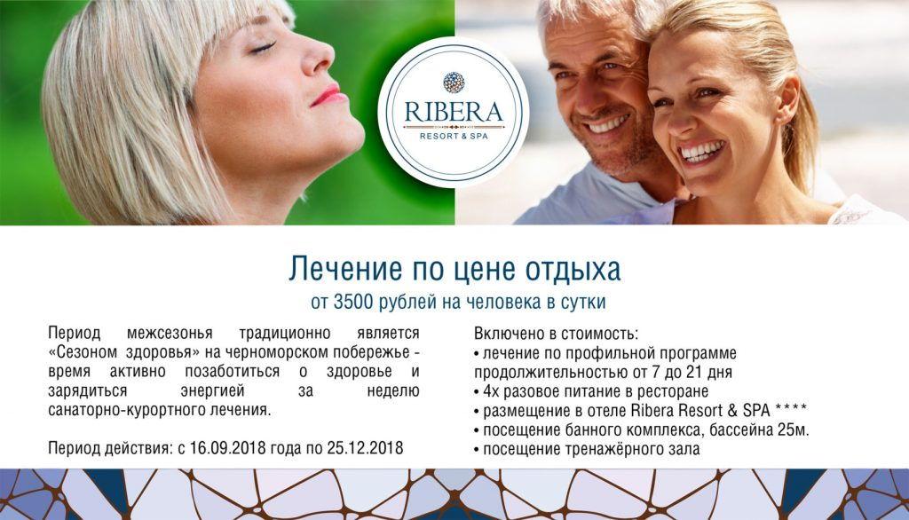 Ribera - лечение по цене отдыха