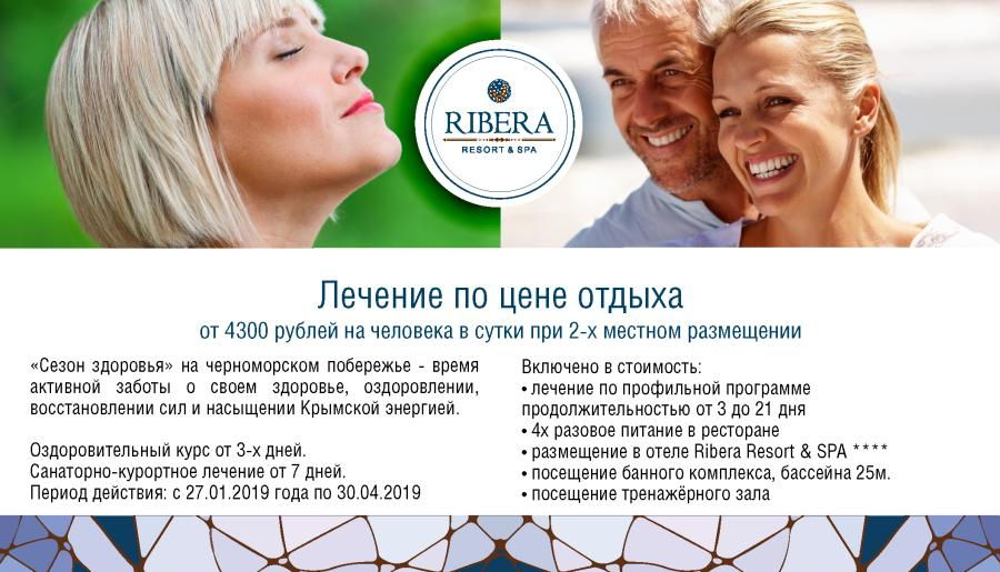 Ribera Лечение по цене отдыха