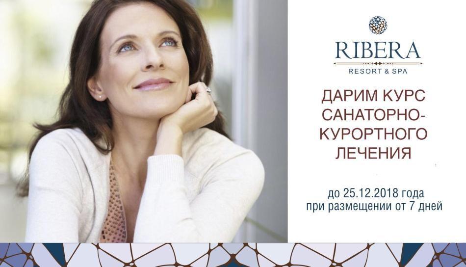 Ribera дарит курс лечения