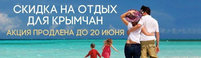Акция «Крым Ваш» в отеле «Море»