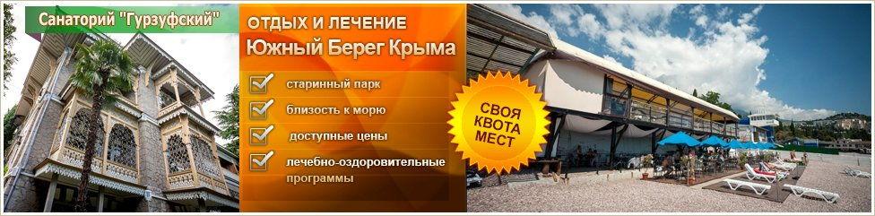 Санаторий «Гурзуфский»