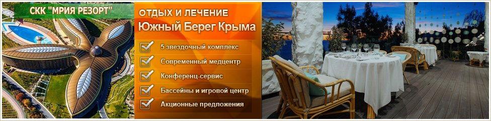 Санаторно-курортный комплекс «Мрия»