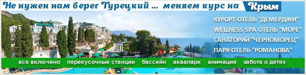 Меняем курс на Крым