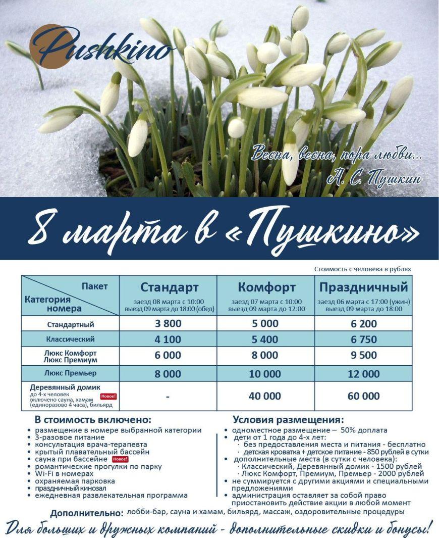 8 марта Пушкино
