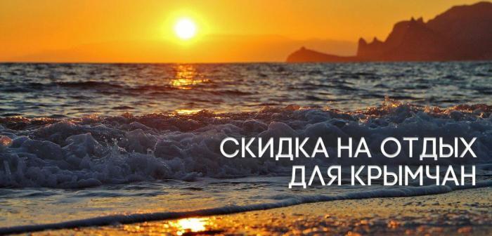 Отель «Море» - скидка для крымчан