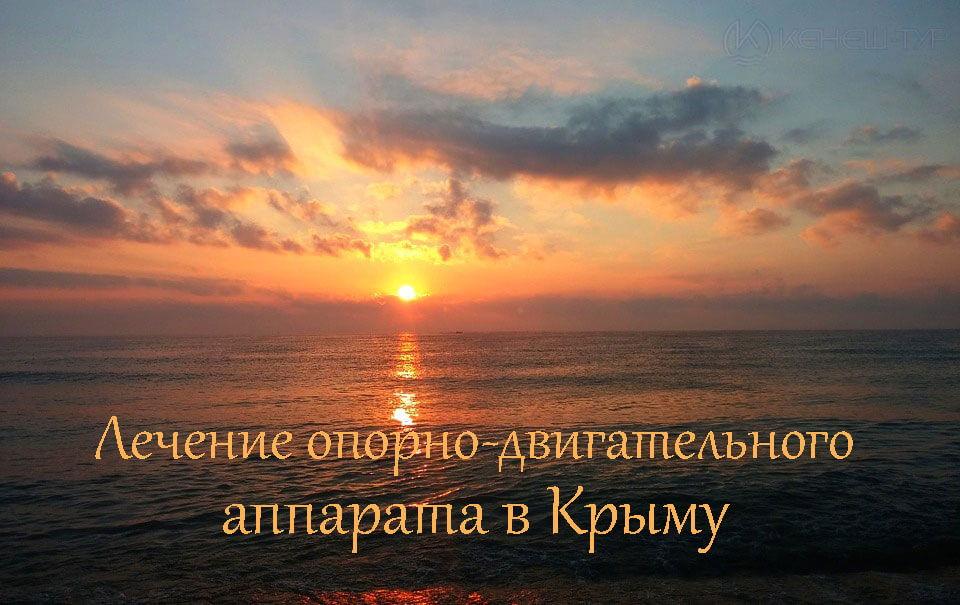 Лечение опорно-двигательног аппарата в Крыму: заставка для статьи