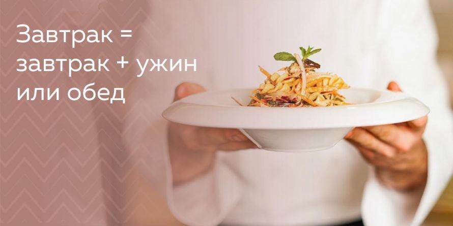 Ливадийский   обед или ужин