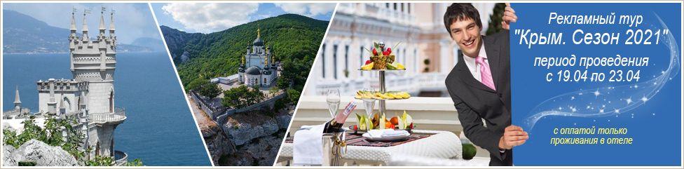 Рекламный тур в Крым 2021